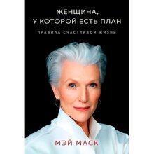 Книга Мей Маск Жінка, у якої є план. Правила щасливого життя (ITD000000001112560)