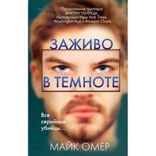 Книга Майк Омер Заживо в темноте (ITD000000001125214)