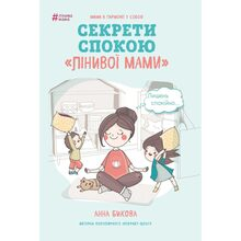 """Книга Анна Бикова Секрети спокою """"лінивої мами"""" (ITD000000000902838)"""