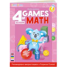 Книга SMART KOALA The Games of Math №4 (SKBGMS4)