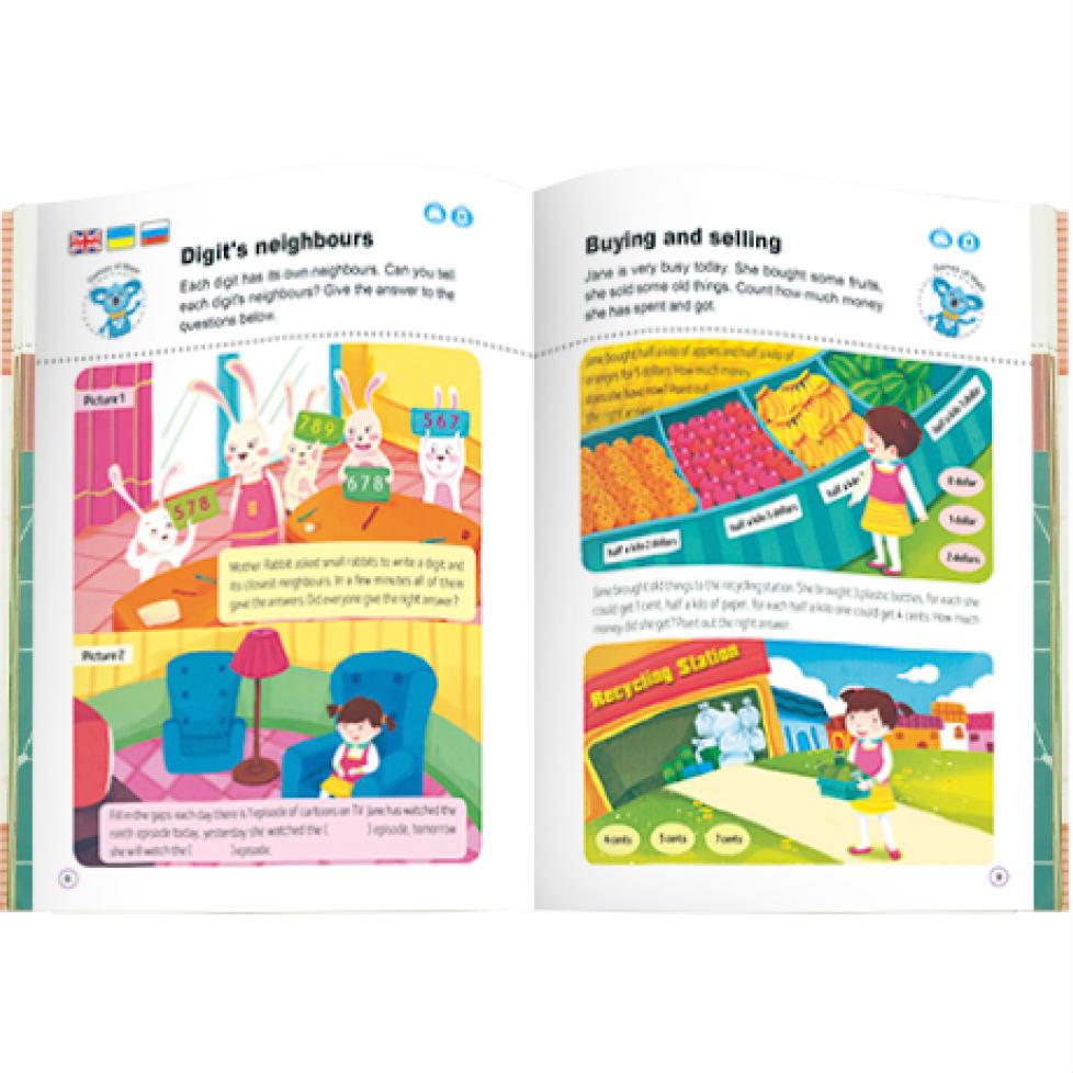 Книга SMART KOALA The Games of Math №4 (SKBGMS4) Вид детской литературы интерактивные