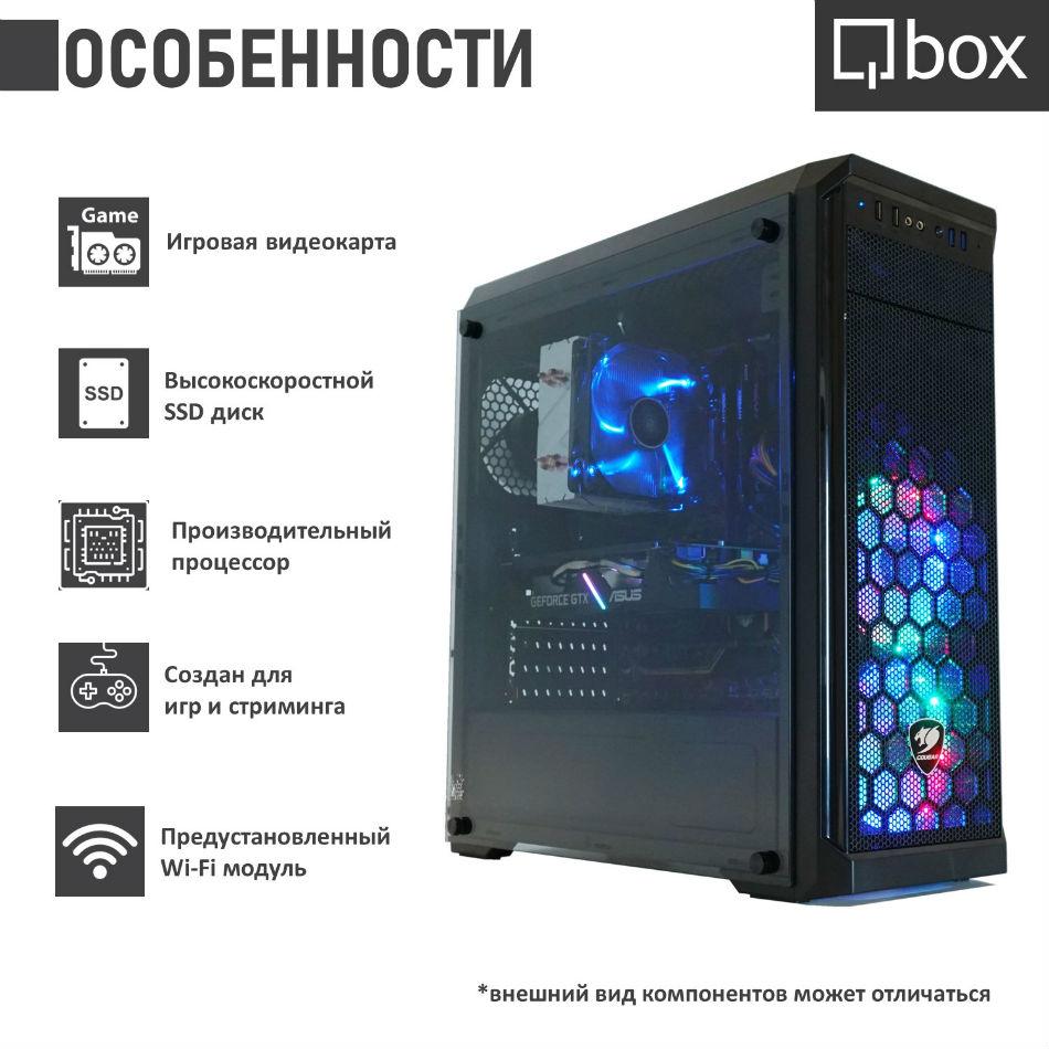 Компьютер QBOX I9285 Класс геймерский