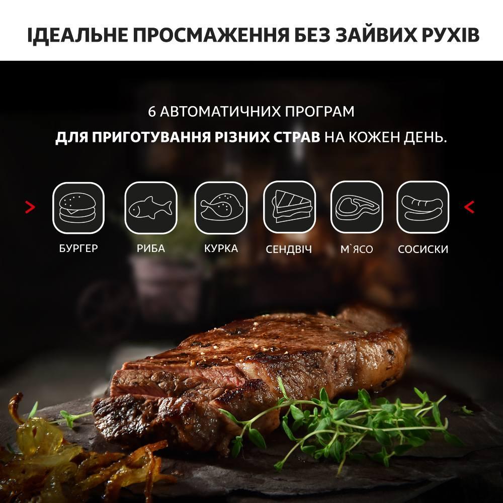 Гриль TEFAL OptiGrill+ GC706D34 Дополнительно 6 программ (мясо, птица, рыба, сэндвич, сосиски, бургер) + режим для замороженных продуктов, 5 уровней прожарки (Rare, Medium rare, Medium, Medium well, Well-Done), автоматический сенсор приготовления, пластина 600 см2